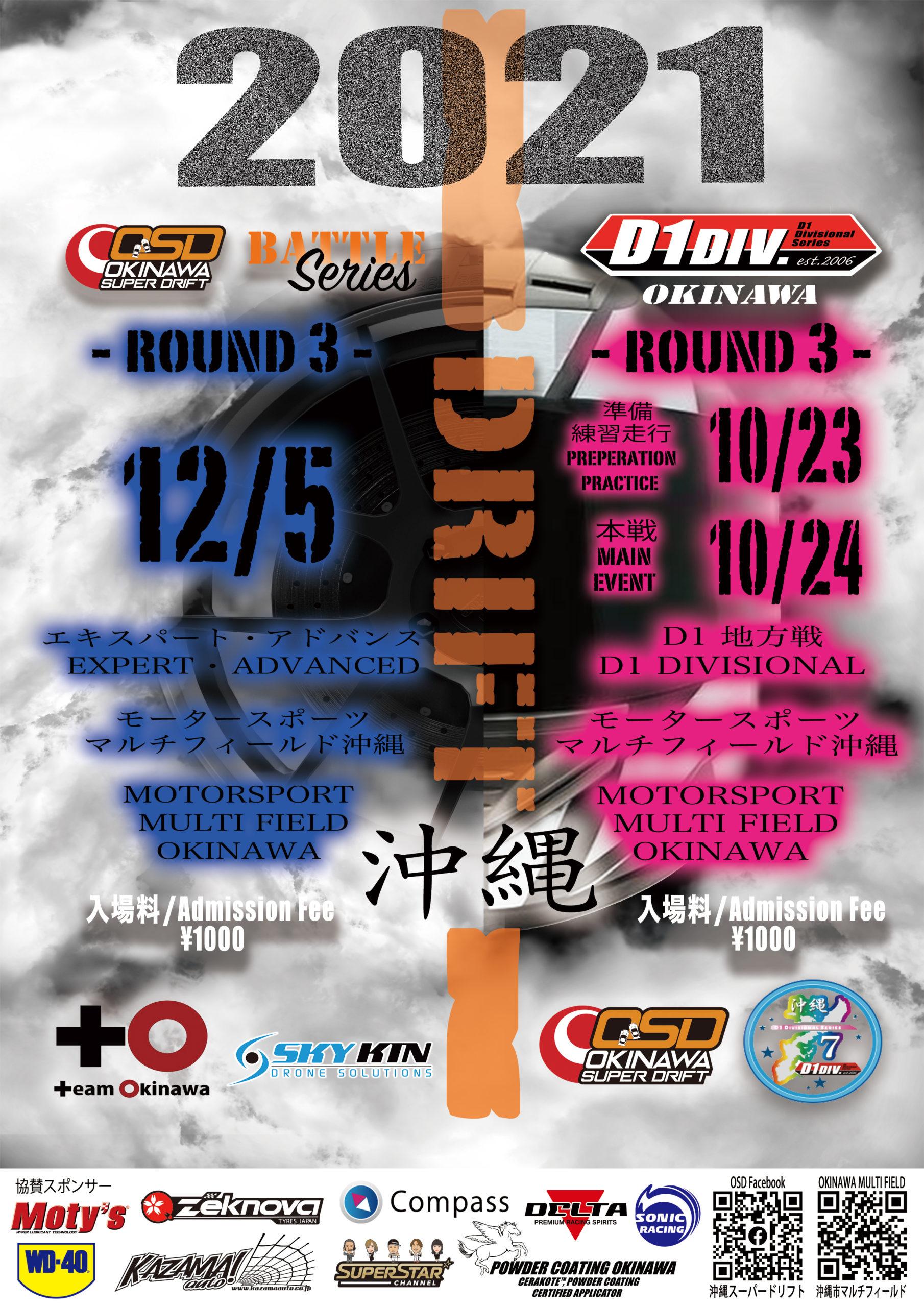 D1地方戦沖縄ディビジョン、OSDシリーズオフィシャルポスター